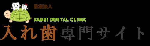 かめい歯科クリニック入れ歯専門サイト